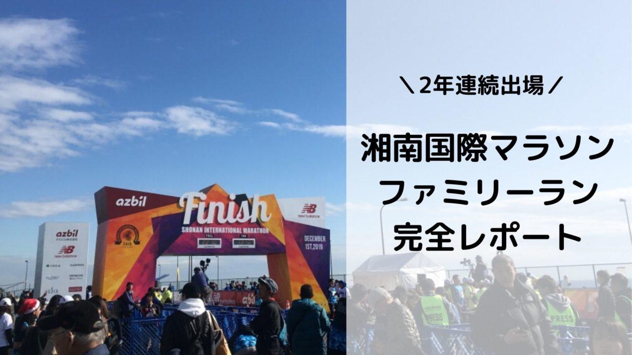 shonan-marathon