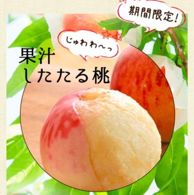 らでぃっしゅぼーや桃