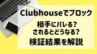 Clubhouseブロック機能